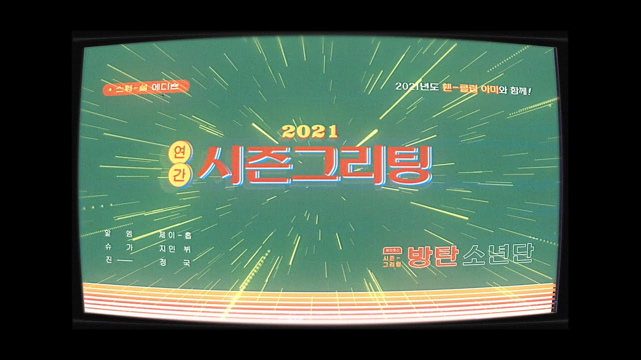 [PREVIEW] BTS (방탄소년단) '2021 SEASON'S GREETINGS' SPOT (BTS GOES RETRO)