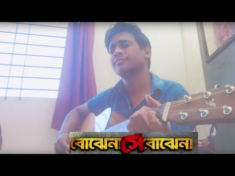 Bojhena Se Bojhena Cover | Bengali | Arijit Singh | Chords in description