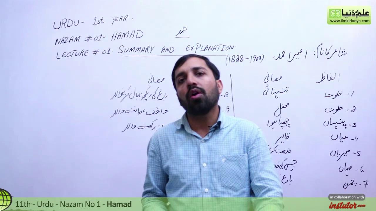 First Year Urdu,Nazm 1,lec 1,Summary & Explanation-11th class Urdu