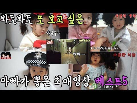 아빠가 뽑은 최애영상 베스트5!! 봐도 또봐도 질리지않는 꿀잼 영상모음[뚜아뚜지TV]