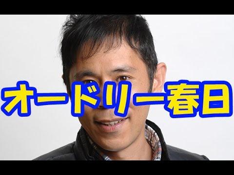 オードリー春日がフィンスイミングの日本代表に…オリンピックで春日に○○の希望も!!岡村隆史も何かを目指す??