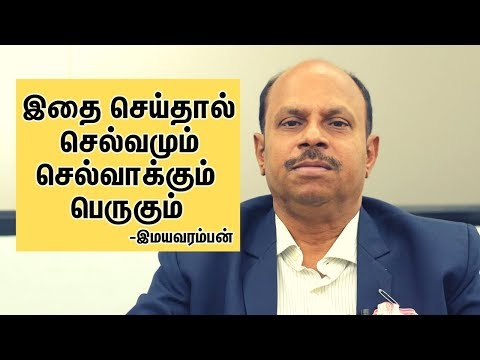 மாபெரும் செல்வ வளங்களை பெற இதோ டிப்ஸ்   How To Get More Wealth - Simple Tips   Imayavaramban Speech