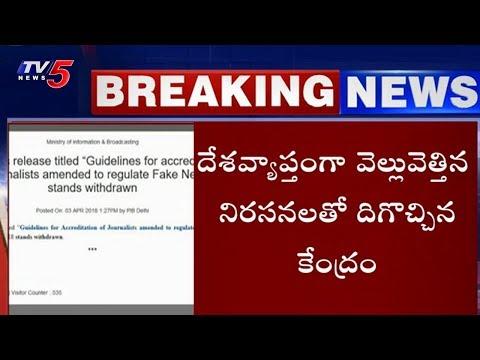 ఫేక్ న్యూస్ ఉత్తర్వులు వెనక్కి తీసుకున్న కేంద్రం..!   Govt Withdraws Fake News Guidelines   TV5 News