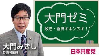 日本共産党⚙🌾さんの動画キャプチャー