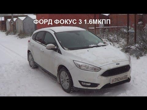 Рестайловый Форд Фокус 3. Что нового? Подробный обзор ФФ3 2015 1.6МКПП
