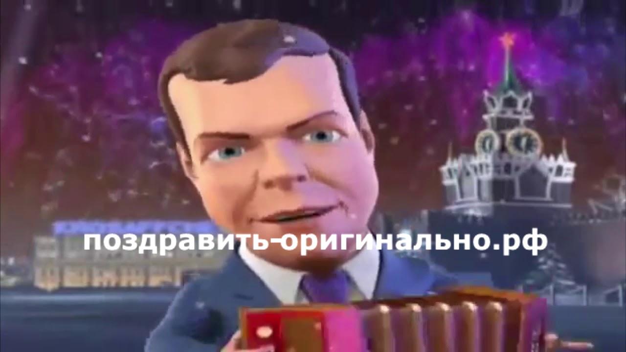 Мульт поздравление медведева и путина фото 457