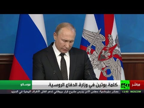 كلمة بوتين في وزارة الدفاع الروسية  - نشر قبل 4 ساعة