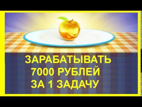 Зарабатывать 7000 руб  за 1 задачу по методике Алексея Дощинского   обзор способа