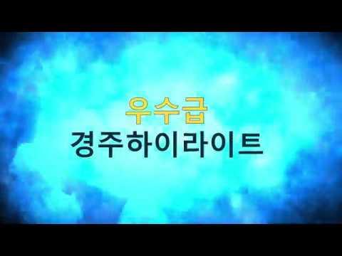 제1회차 예선경주 하이라이트 (우수)