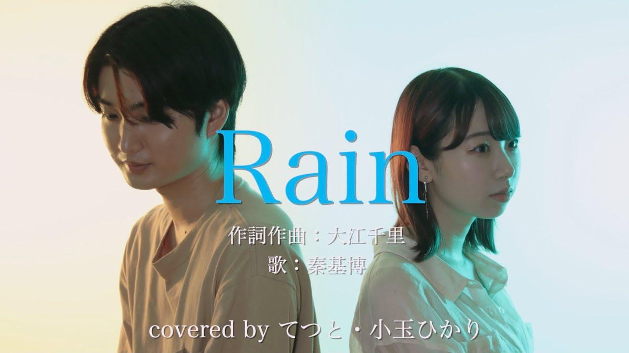 【弾き語り】Rain / 秦基博 (大江千里) covered by てつと・小玉ひかり