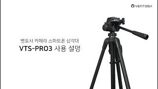 벤토사 카메라 스마트폰 삼각대 VTS-PRO3 사용 설…