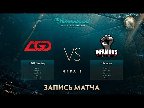 LGD vs Infamous, The International 2017, Групповой Этап, Игра 2
