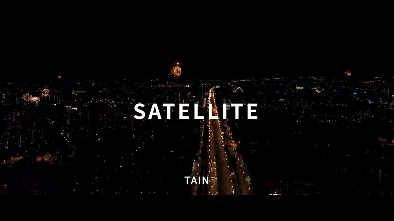 태인(TAIN) - 위성 [Official Lyric Video]