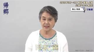 「帰郷」公式ホームページ:https://www.kikyou2019.com/ 「しげちゃん...