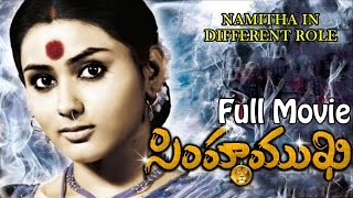 Simhamukhi (Pachchak Kuthira) Telugu Full Length Movie | Namitha, Parthiban | Movie Time Cinema