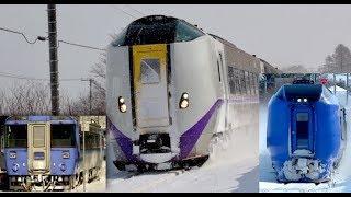 JR Hokkaidô Express Train : 北斗/スーパー北斗 Hokuto & Super Hokuto !
