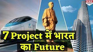जानिए 7 ऐेसे Projects के बारे में जो बदल देंगे India का Future