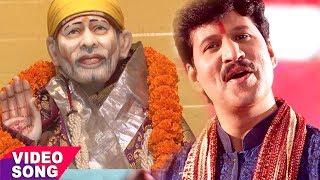 2018 Om Sai Nath साई के असली भक्त इस गीत को जरूर देखे Suresh Shukla Sai Bhajan 2018