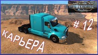 American Truck Simulator #12 - Гранд Каньон. Ачивки. 500 миль в Калифорнию с ADR