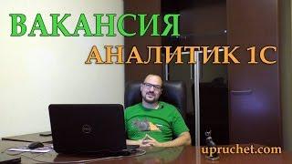 видео Как стать  консультантом 1С