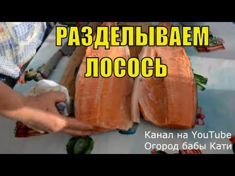 Вопрос: Как разделывать лосося?