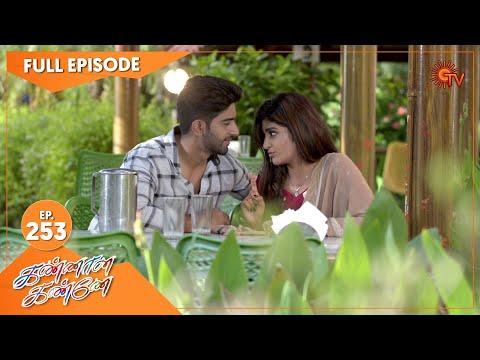 Kannana Kanne - Ep 253 | 31 Aug 2021 | Sun TV Serial | Tamil Serial