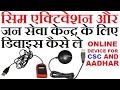 How To Purchase Online Morpho Mso 1300 e Device And Aadhar GPS Receiver For CSC Hindi 2017
