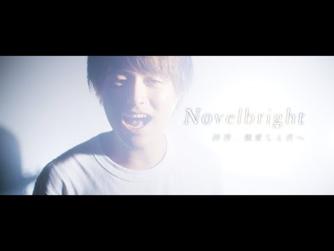 Novelbright - 拝啓、親愛なる君へ [Official Music Video]