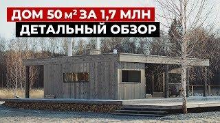 Как построен каркасный дом с плоской крышей 50 м2 | Модульный дом | Красивые дома, house tour