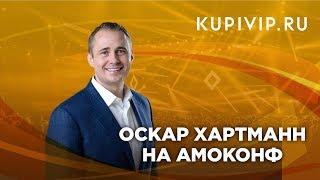 Оскар Хартманн — приглашение на АМОКОНФ