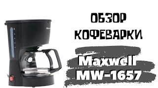 Обзор кофеварки Maxwell MW-1657
