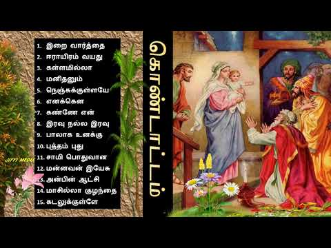Tamil Christian - இறை வார்த்தை (Christmas Songs)