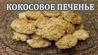 Вкусный рецепт. Кокосовое печенье! Cамое нежное и хрустящее.