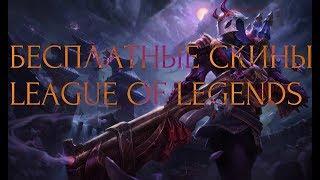 бЕСПЛАТНЫЕ СКИНЫ в League of Legends, Как и где скачать!!!