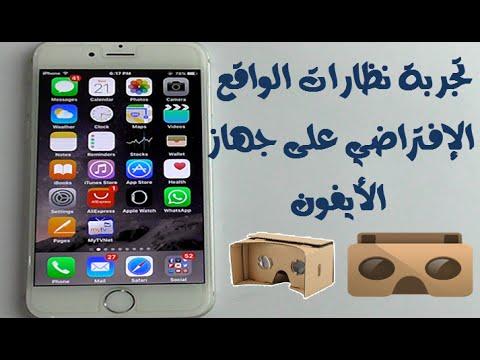 ed69280f5  تجربة نظارة الواقع الإفتراضي على جهاز الأيفون 6 #استعراض - YouTube