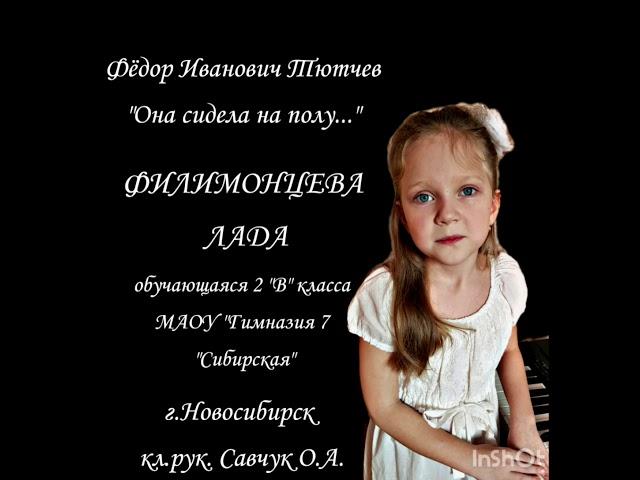 Изображение предпросмотра прочтения – ЛадаФилимонцева читает произведение «Она сидела наполу…» Ф.И.Тютчева