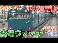終電ウォッチ☆JR天王寺駅 大阪環状線・大和路線・阪和線の最終電車! 終電発車ベルあり