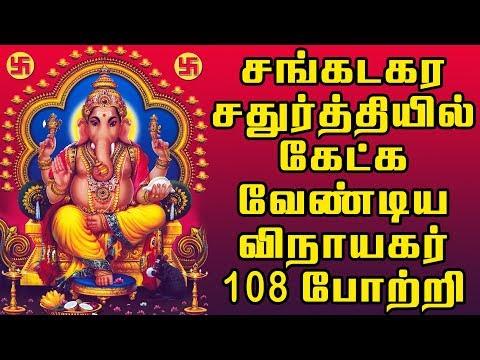சங்கடஹர-சதுர்த்தியில்-கேட்க-வேண்டிய-108-போற்றி-|-vinayagar-108-potri