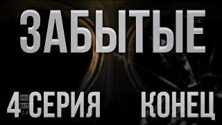 Minecraft сериал   Забытые 4 серия КОНЕЦ
