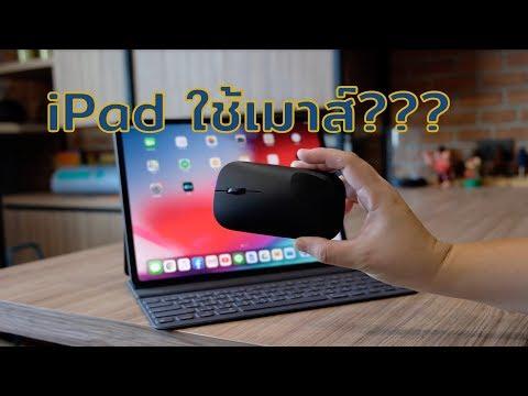 iPad ใช้เมาส์ได้แล้ว | วิธีทำ และการใช้งาน [ รีวิว iPadOS EP1 ] - วันที่ 26 Jun 2019