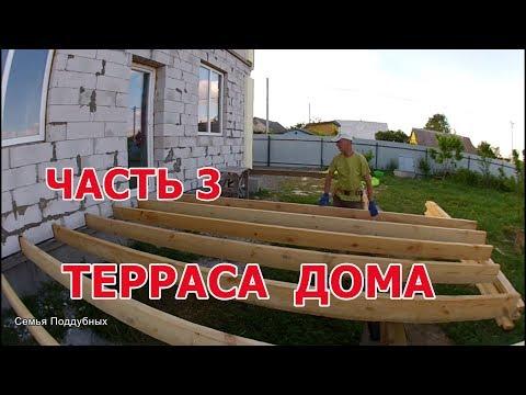 ТЕРРАСА дома своими руками Часть 3