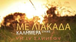 Το Τραγούδι Του Καιρού - Weather Song Tsolaki  ( Happy Day) | Official Audio Release 2015