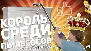 C-RUSSIA FC02+: КОРОЛЬ СРЕДИ ПЫЛЕСОСОВ