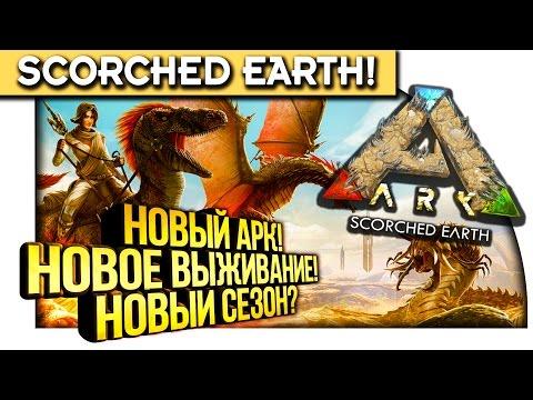 видео игры арк прахаждение 1 серия
