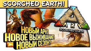 ARK Survival Evolved (Scorched Earth) - НОВЫЙ АРК! - НОВОЕ ВЫЖИВАНИЕ! #1