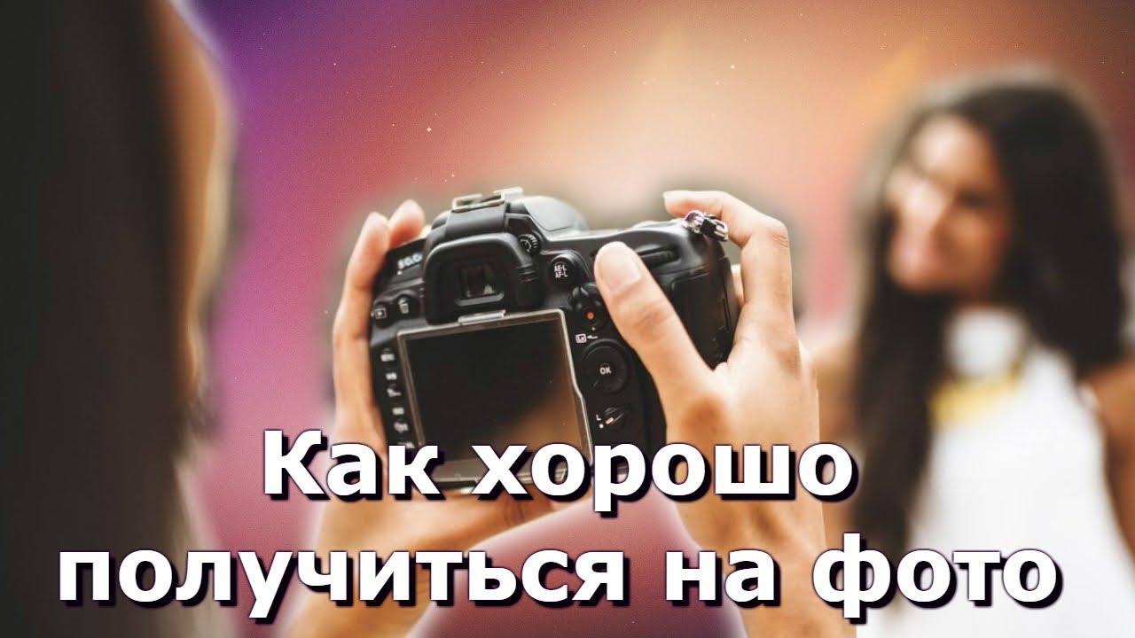 Как хорошо получиться на фото? Секреты фотогеничности ...