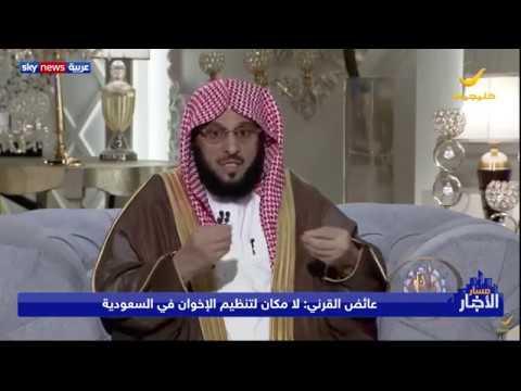 عائض القرني: أعتذر للشعب السعودي عن أخطاء تيار الصحوة .... فيديو