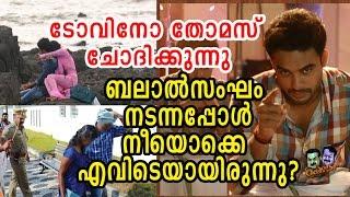 സദാചാര ഗുണ്ടകൾക്ക് ടോവിനോ തോമസിന്റെ ചുട്ട മറുപടി   Tovino Thomas Against Moral Policing Kerala
