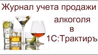Журнал учета алкогольной продукции. Как его заполнять?(, 2016-01-17T00:39:39.000Z)