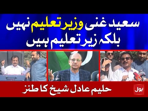 PTI Haleem Adil Sheikh Aggressive Media Talk